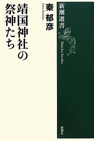 靖国神社の祭神たち (新潮選書)