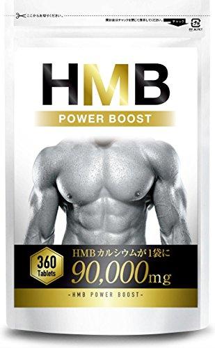 HMB サプリメント HMB POWER BOOST 360タブレット 1袋 90000mg