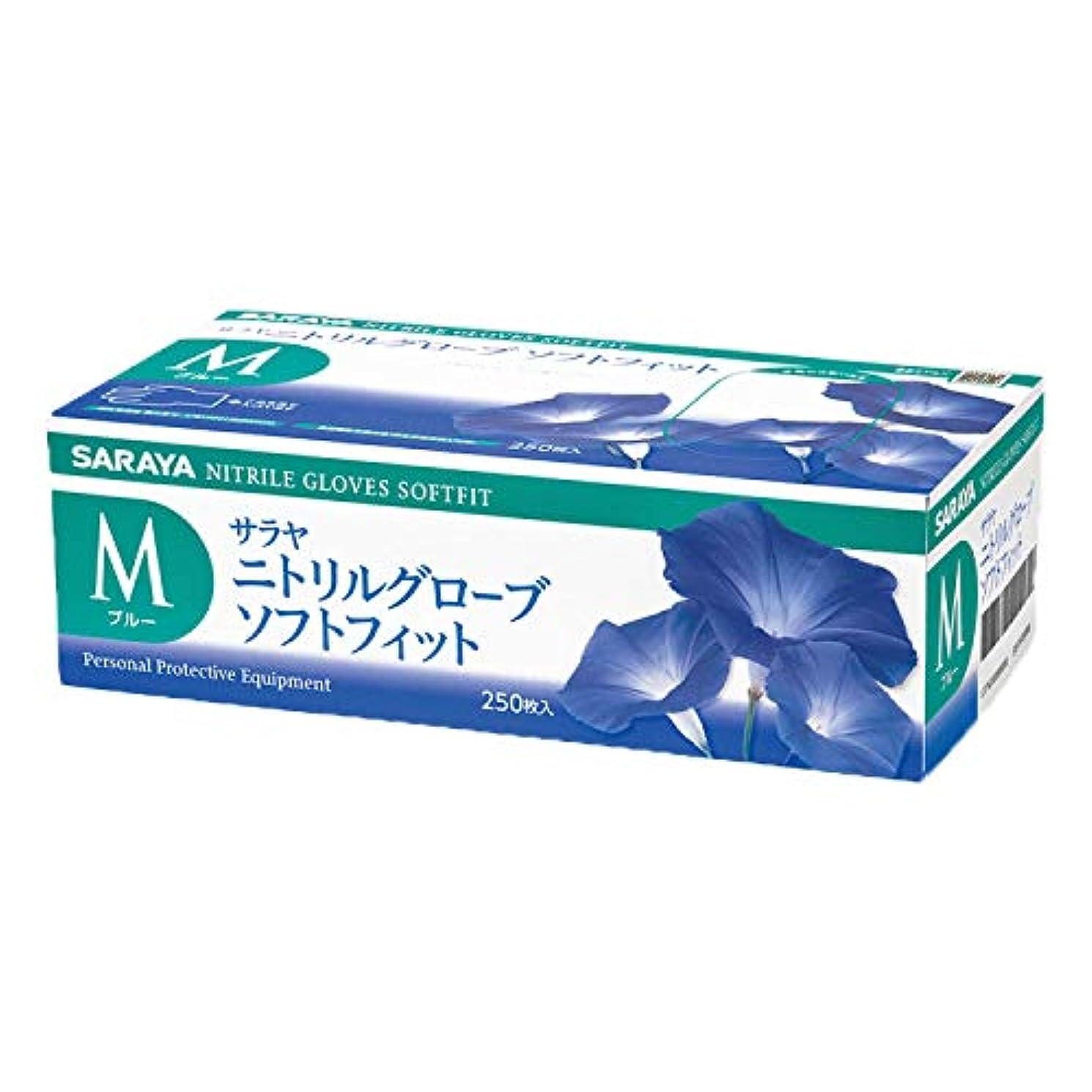 スリル文芸シアーサラヤ ニトリルグローブ ソフトフィット パウダーフリー ブルー M 250枚×10箱入