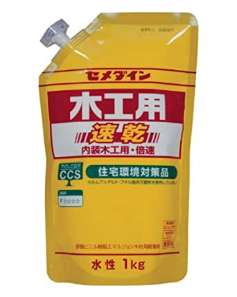 セメダイン 木工用接着剤 速乾 スタンドパック 業務用 1kg AE-332