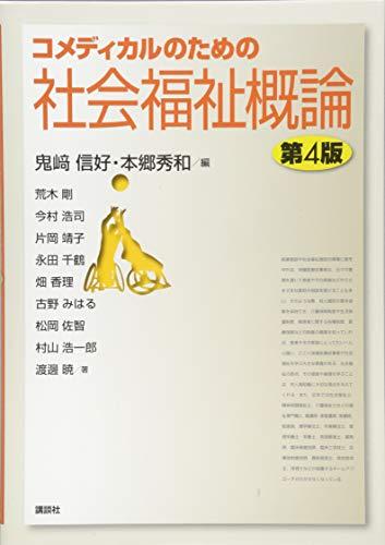 コメディカルのための社会福祉概論 第4版 (KS医学・薬学専門書)