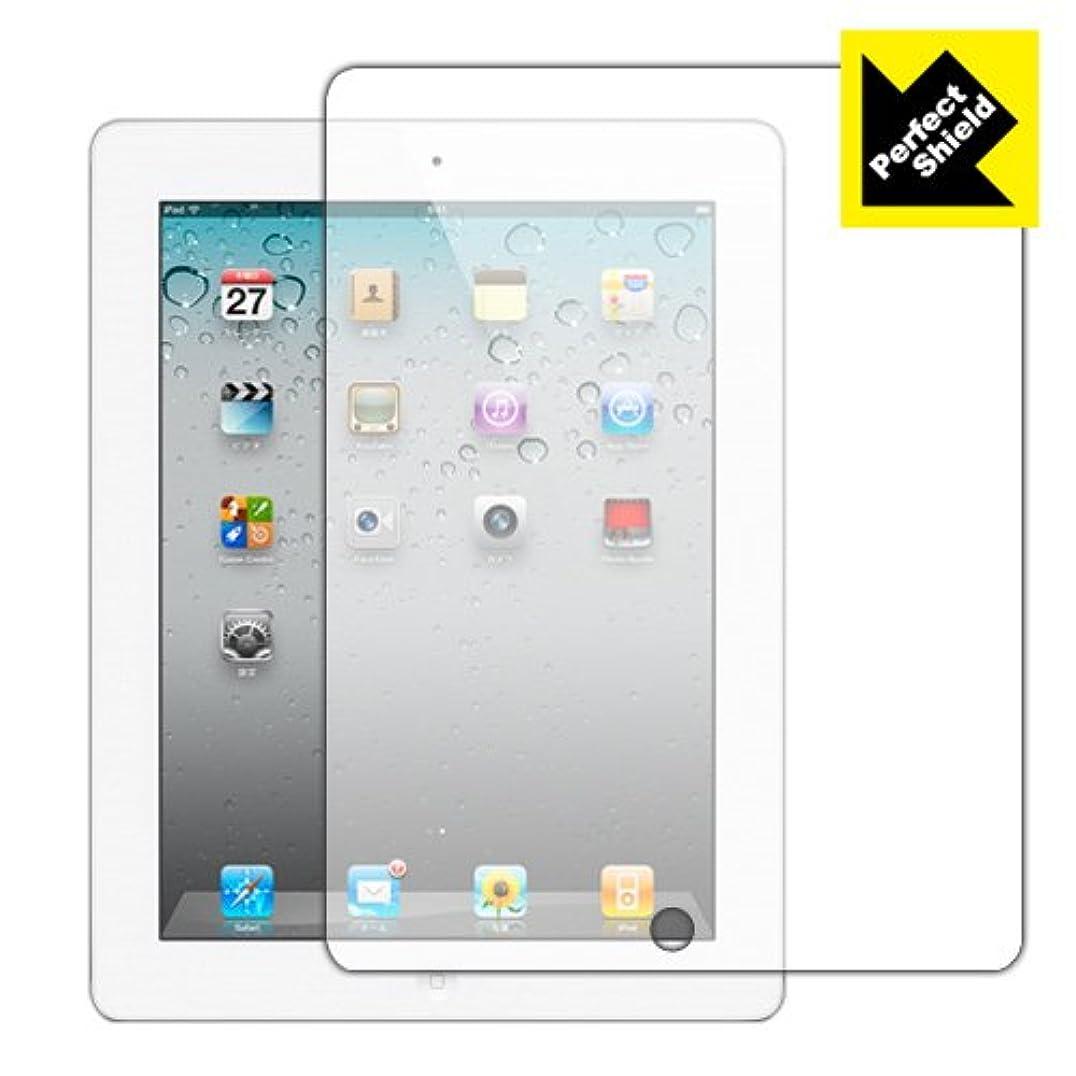 手のひら中毒持続するPDA工房 反射低減タイプ 保護フィルム Perfect Shield iPad2/iPad(第3世代)/iPad(第4世代) 日本製