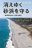 消えゆく砂浜を守る: 海岸防災をめぐる波との闘い