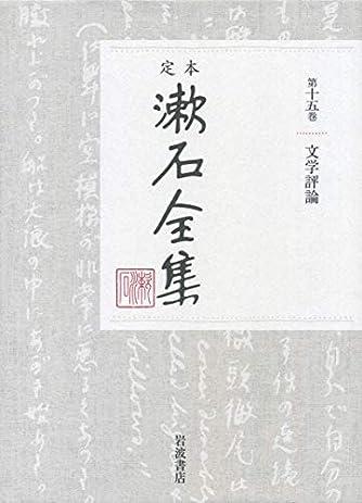 文学評論 (定本 漱石全集 第15巻)