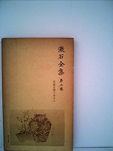 漱石全集〈第2巻〉吾輩は猫である (1956年)