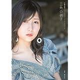 【Amazon.co.jp 限定】佐藤優樹 ファースト ビジュア..