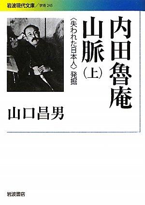 内田魯庵山脈――〈失われた日本人〉発掘  / 山口 昌男