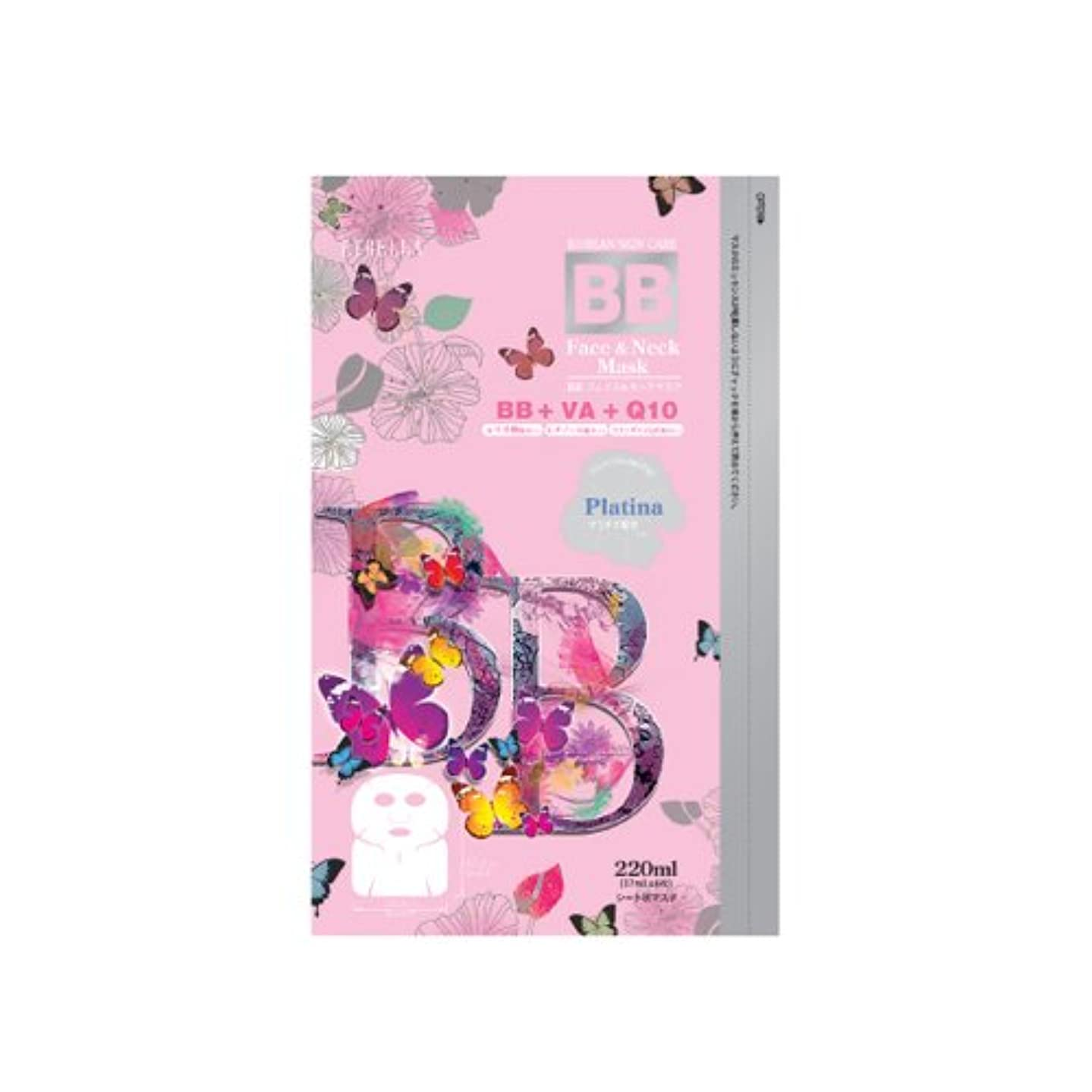 グリップハンディキャップお誕生日エトゥベラ BBフェイス&ネックマスク(プラチナ) 37ml×6枚
