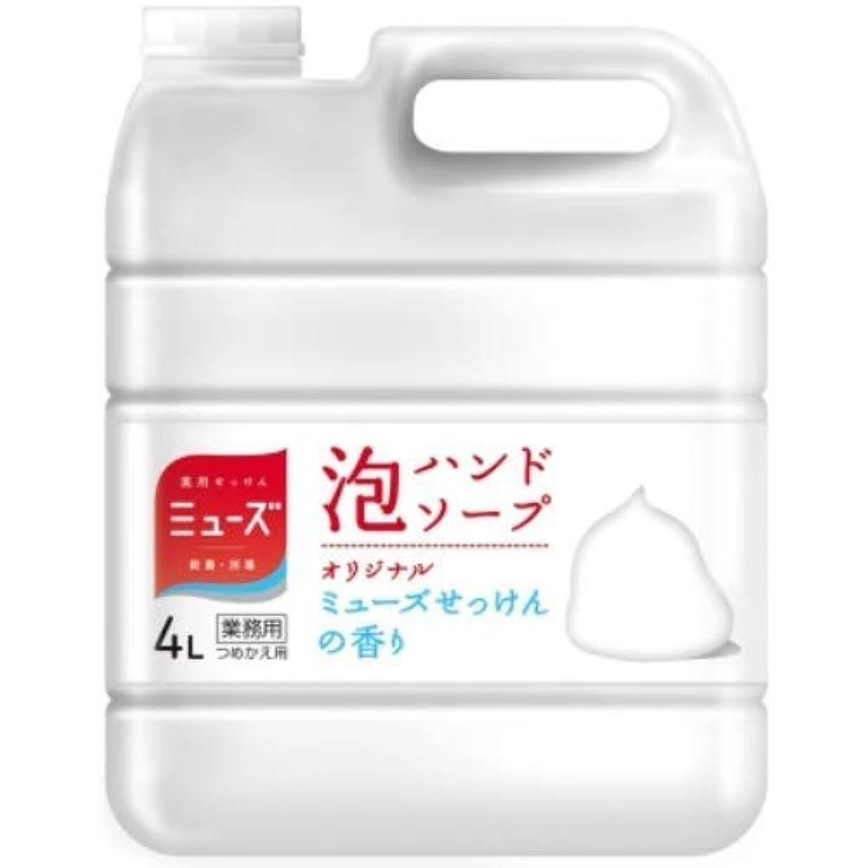 法医学できれば摂動【医薬部外品】泡ミューズ オリジナル 4L