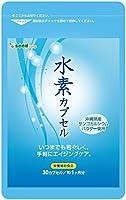 水素 カプセル 約1ケ月分 沖縄県産サンゴカルシウムパウダー使用