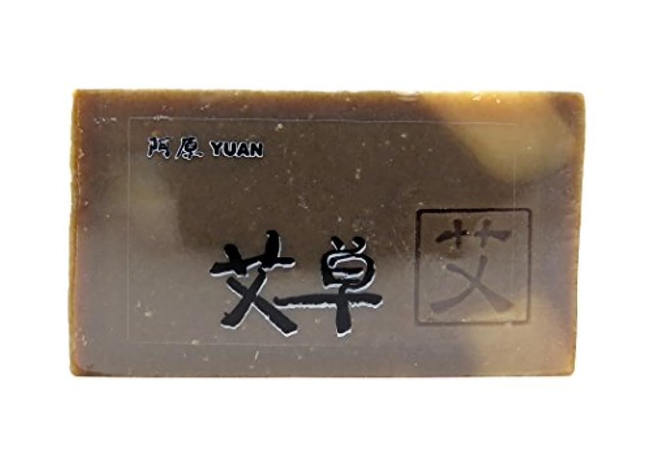悪用居心地の良い貫通するユアンソープ ヨモギ 固形 100g
