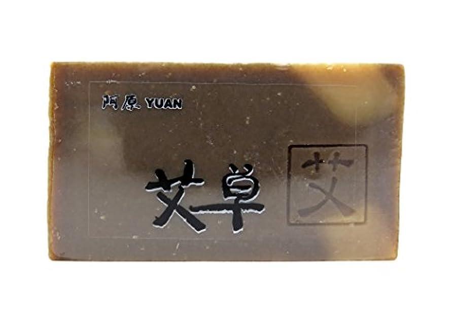 厚くする命令的ギャラリーユアンソープ ヨモギ 固形 100g