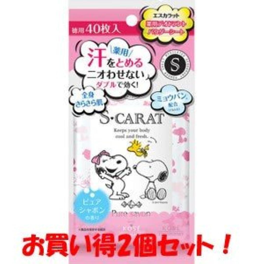 子犬ヤング製作(コーセー)エスカラット 薬用 デオドラント パウダーシート ピュアシャボンの香り 40枚入(医薬部外品)(お買い得2個セット)