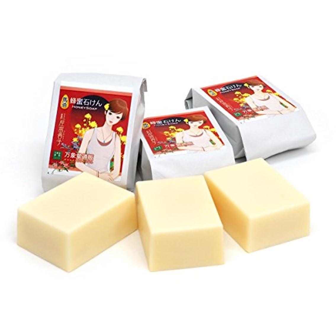 森羅万象堂 馬油石鹸 90g×3個 (国産)熊本県産 国産蜂蜜配合