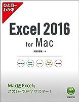 ひと目でわかる Excel 2016 for Mac