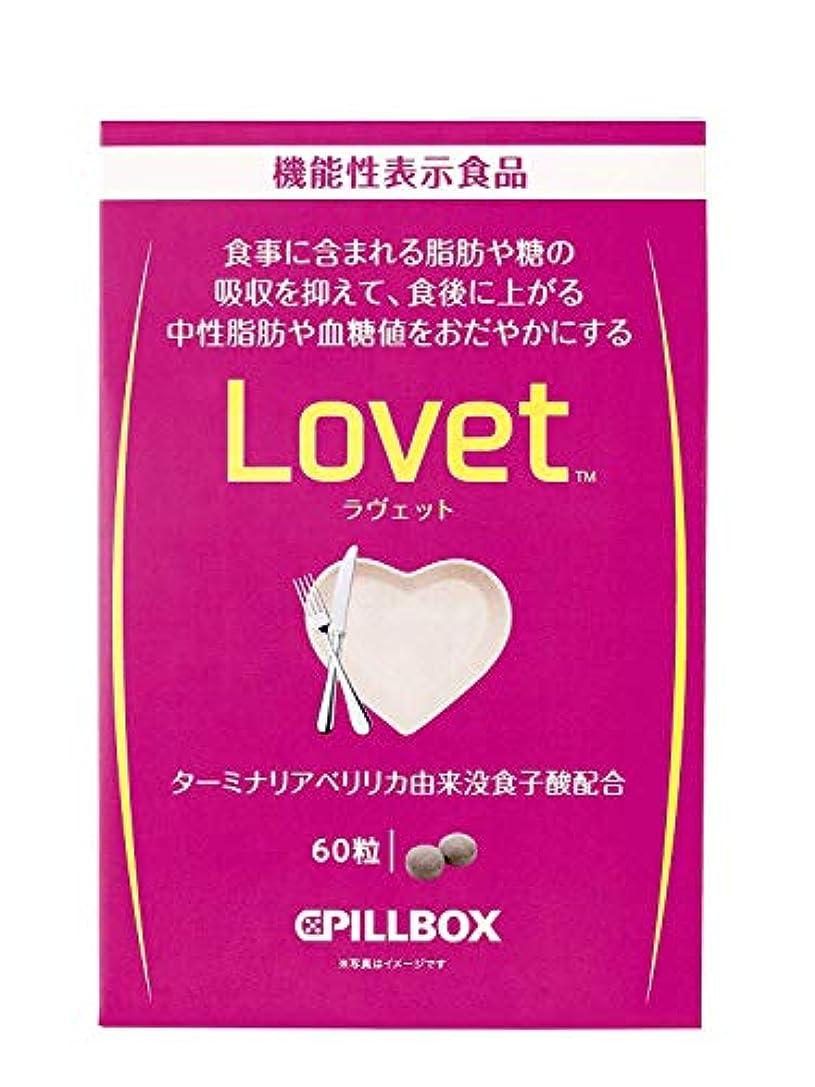 あいさつささいな咽頭ピルボックス Lovet(ラヴェット)60粒 3個セット