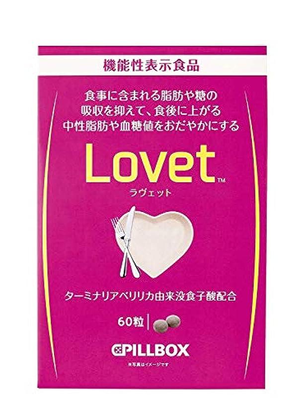 怪物見習い計算可能ピルボックス Lovet(ラヴェット)60粒 3個セット