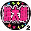【ジャンボうちわ用プリントシール】『謙太郎』《タイプ2》全シールカット済みなので簡単に貼れる!