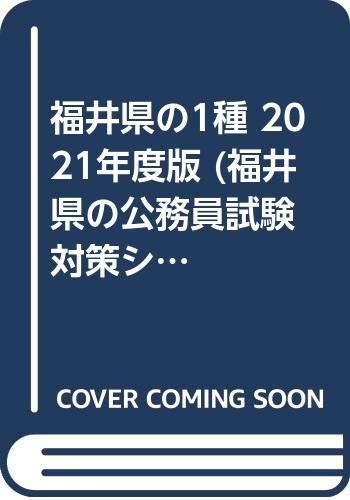 福井県の1種 2021年度版 (福井県の公務員試験対策シリーズ)