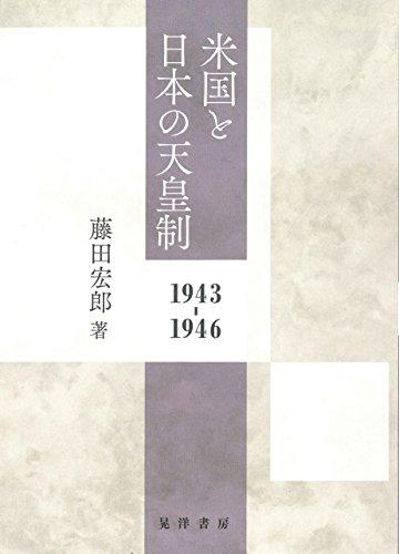 米国と日本の天皇制―1943-1946―