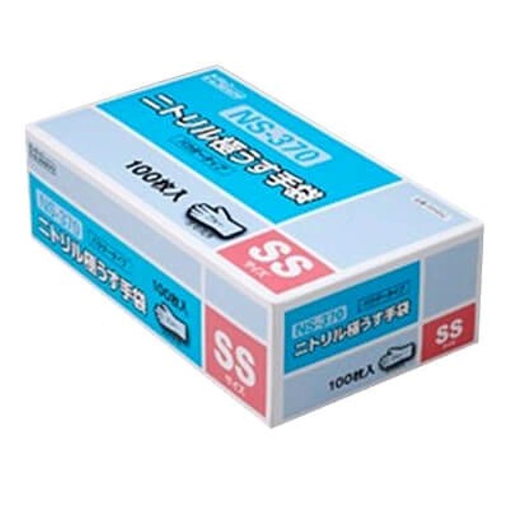 ロビーヘルパー議題【ケース販売】 ダンロップ ニトリル極うす手袋 粉付 SS ブルー NS-370 (100枚入×20箱)