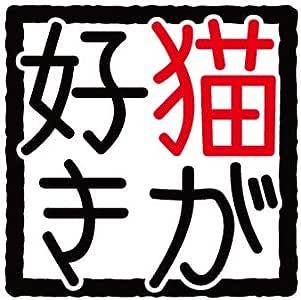 nc-smile 大好きシリーズ プリント シール 25×25mm 12個入り 耐水 スマホ 小物ケース などに (猫)