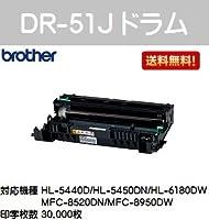 ブラザー DR-51J ドラムカートリッジ 純正品
