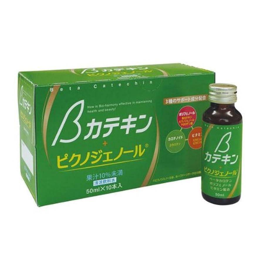 回転する時代遅れルーフ自然由来のエイジングケア飲料 βカテキン+ピンクジェノール 50ml×10本