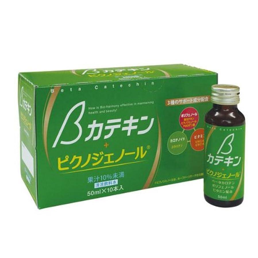 自然由来のエイジングケア飲料 βカテキン+ピンクジェノール 50ml×10本