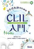 日本語教師のためのCLIL(内容言語統合型学習)入門 (CLIL日本語教育)
