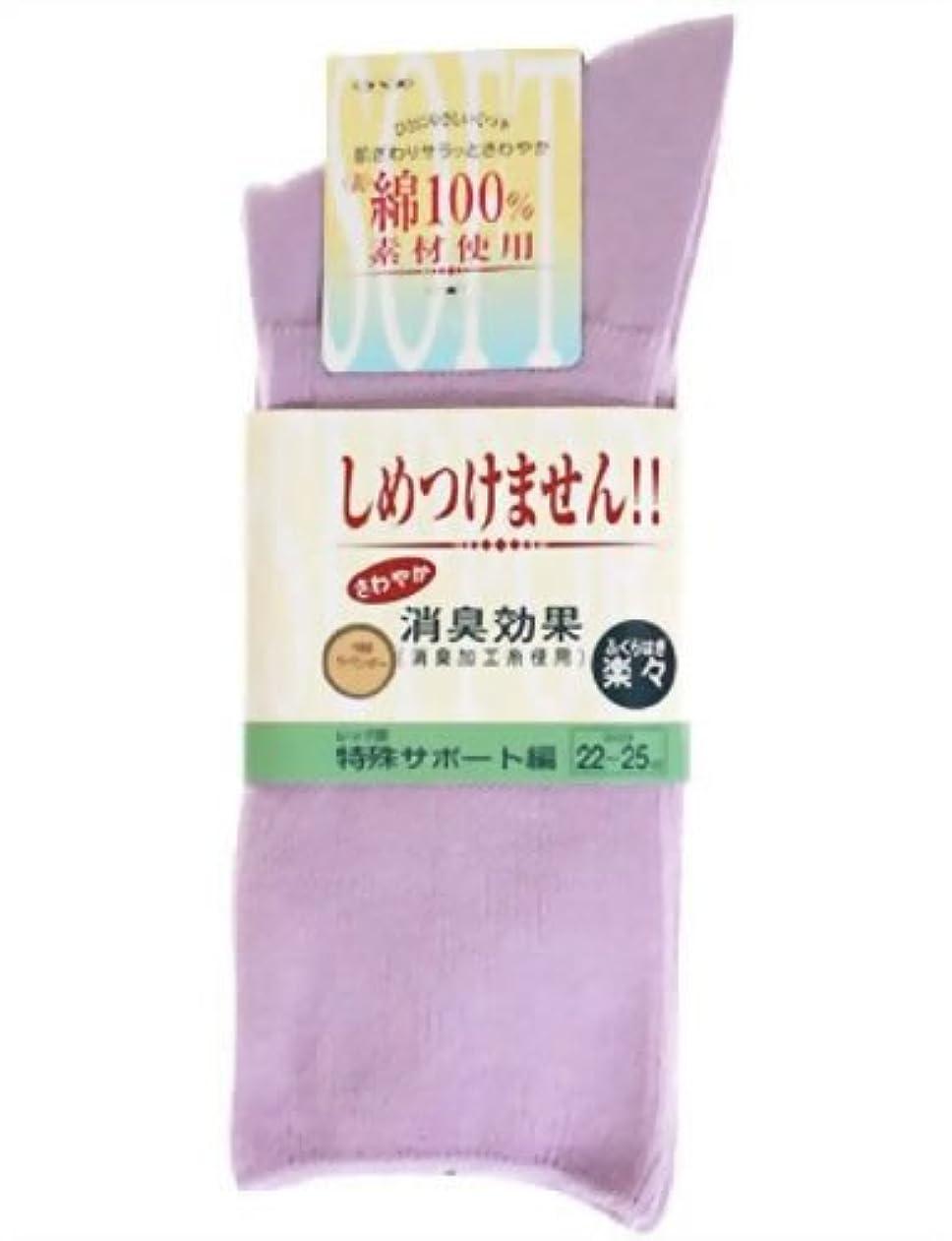 平和なタイマー四分円ふくらはぎ楽らくソックス 婦人 春夏用 ラベンダー /7-1633-06