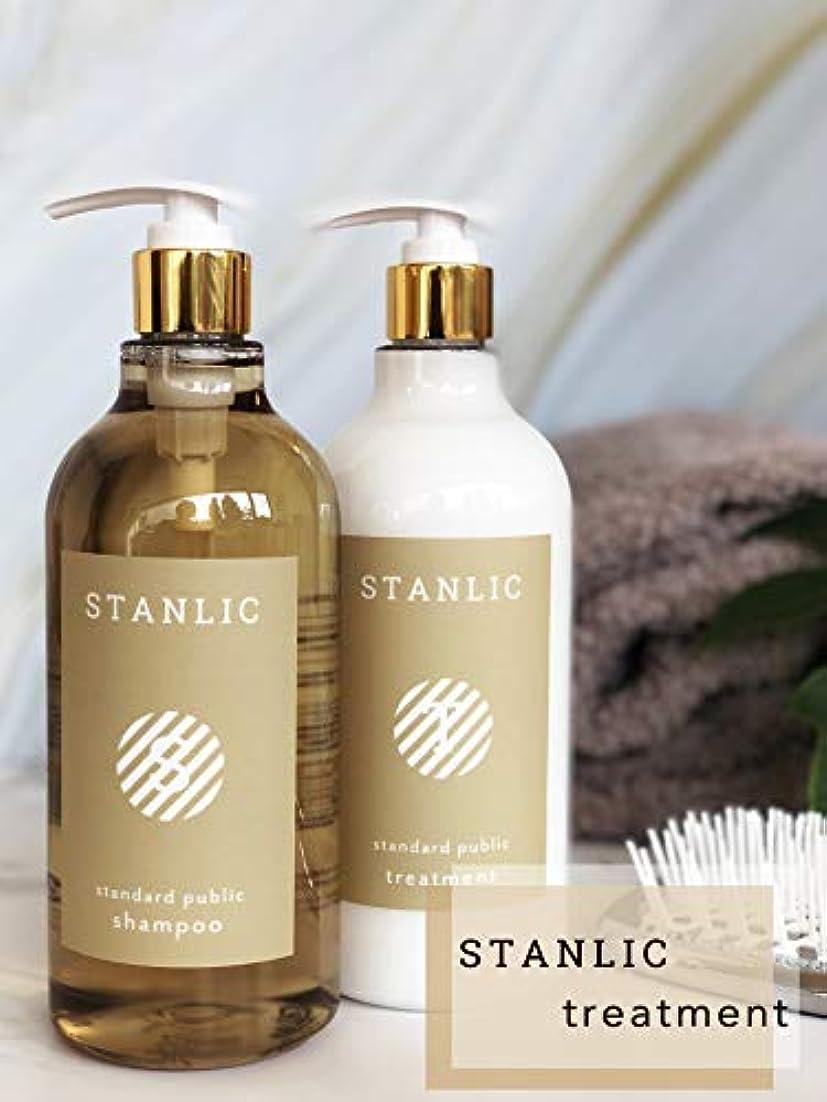 筋発明する許可するSTANLIC 【トリートメント 500ml】 ハニーローズの香り 高級 サロン仕様 高保湿成分配合 ダメージケア サロンケアを最大限生かす