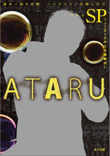ATARU SP ニューヨークからの挑戦状! ! (角川文庫)の詳細を見る
