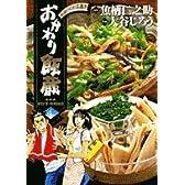 おかわり飯蔵 4 (ヤングサンデーコミックス)
