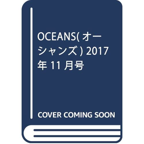 OCEANS(オーシャンズ) 2017年 11 月号 [雑誌]