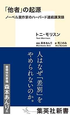 「他者」の起源 ノーベル賞作家のハーバード連続講演録 (集英社新書)