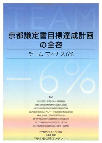 京都議定書目標達成計画の全容―チーム・マイナス6%