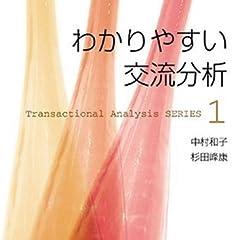 わかりやすい交流分析 ((Transactional analysis series (1)))