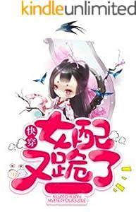 快穿:女配又跪了 (Traditional Chinese Edition)