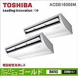 東芝(TOSHIBA) 業務用エアコン6馬力相当 天井吊形タイプ(同時ツイン)三相200V ワイヤードACSB16086M スーパーパワーエコゴールド[]3年保証