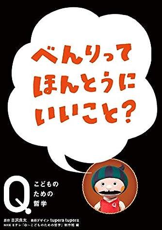 べんりって ほんとうにいいこと? (NHK Eテレ「Q~こどものための哲学」)