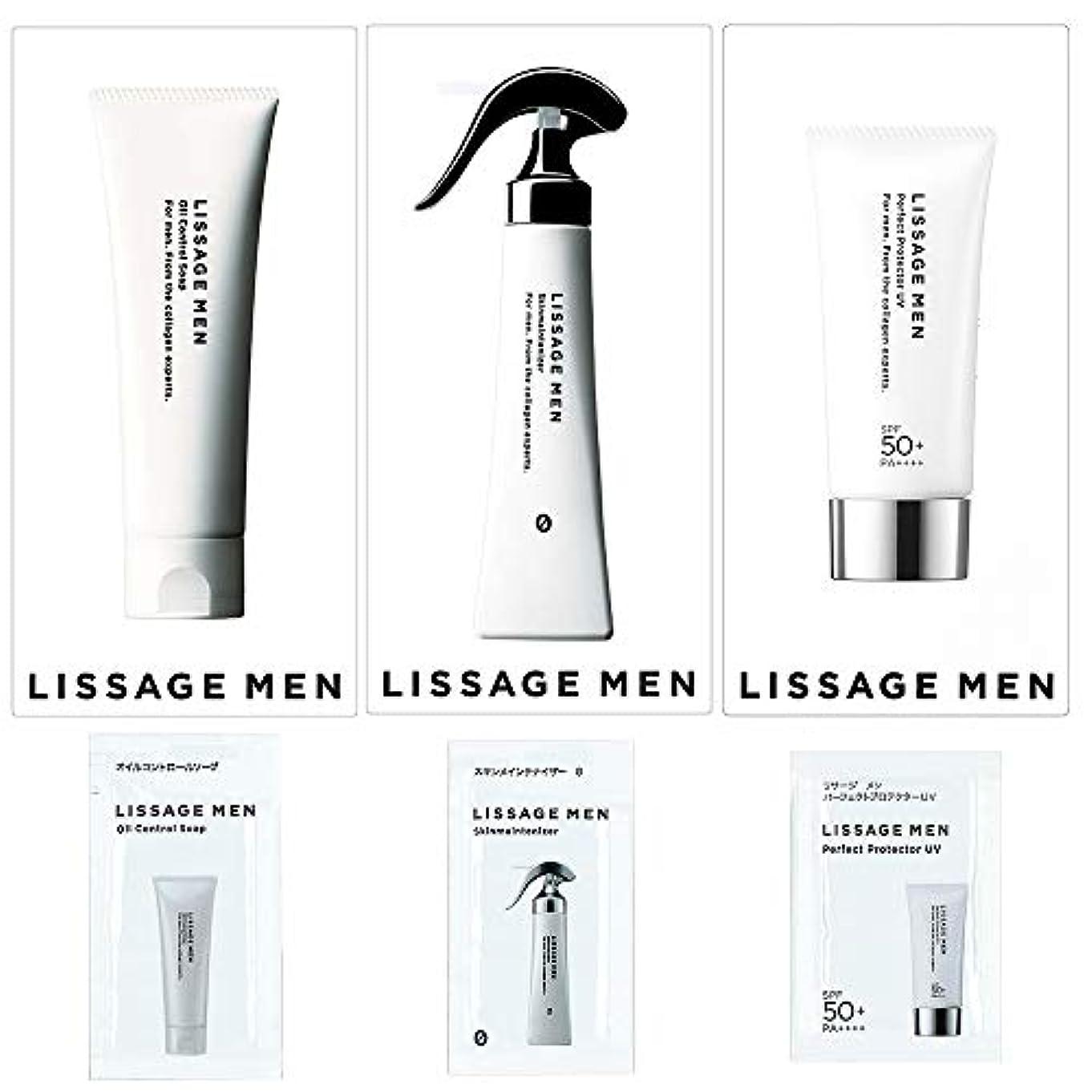 静的反発注意リサージメン メンズ フェイスケア 3点セット 洗顔&化粧水&UV(サンプルセット) 【実質無料サンプルストア対象】