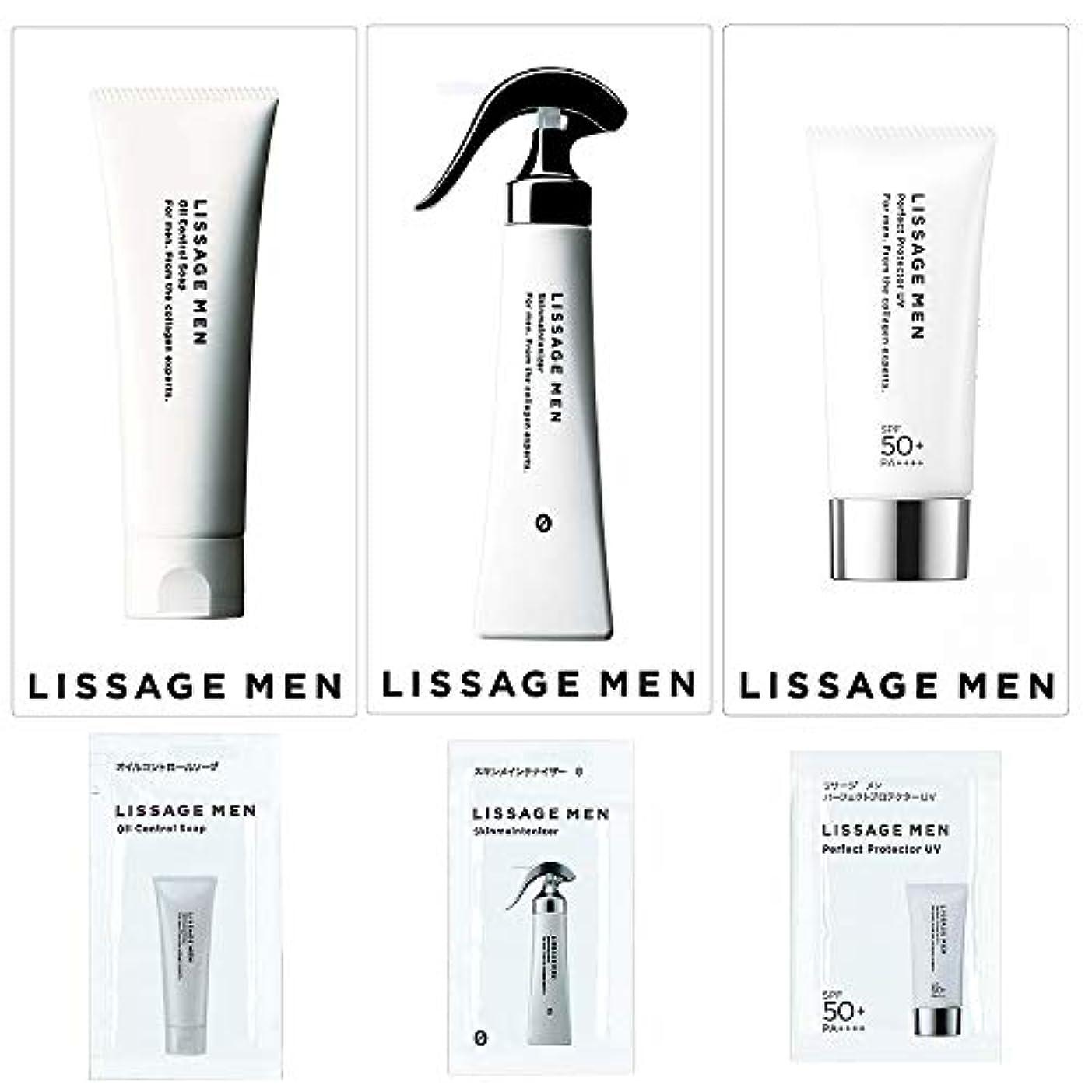 ずっと社説指リサージメン メンズ フェイスケア 3点セット 洗顔&化粧水&UV(サンプルセット) 【実質無料サンプルストア対象】