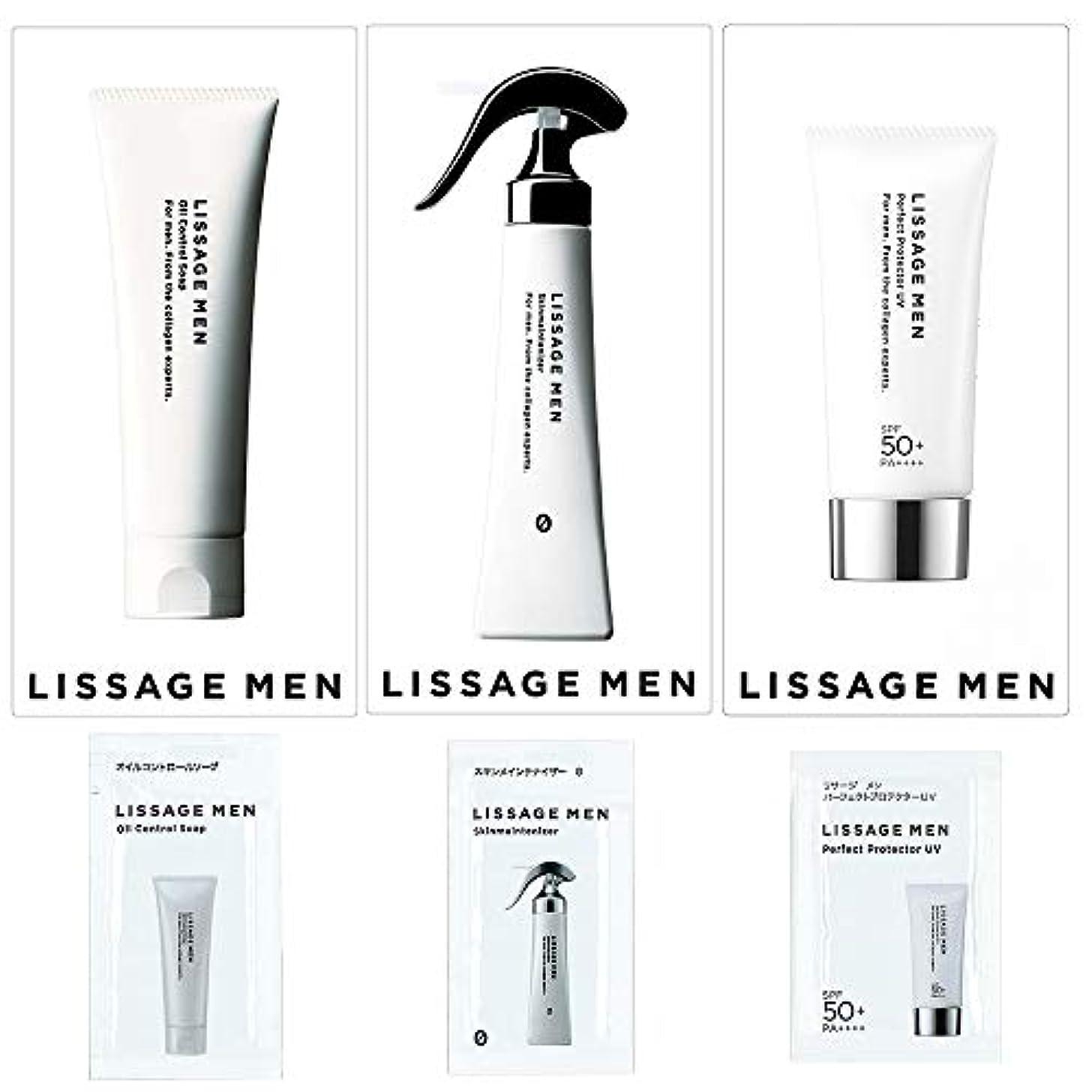 ベルサイドボード掻くリサージメン メンズ フェイスケア 3点セット 洗顔&化粧水&UV(サンプルセット) 【実質無料サンプルストア対象】