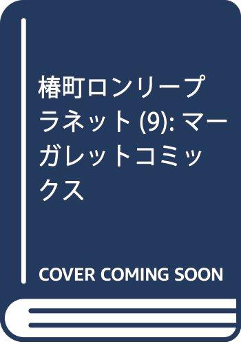 椿町ロンリープラネット 9 (マーガレットコミックス)