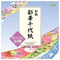 和紙 彩華千代紙セレクション 192-792