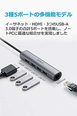 Anker 5-in-1 プレミアム USB-Cハブ【3つのUSB3.0ポート、HDMIポート、1Gbpsイーサネットポート搭載】MacBook Pro 2016 / 2017、iPad Pro 2018、ChromeBook他対応