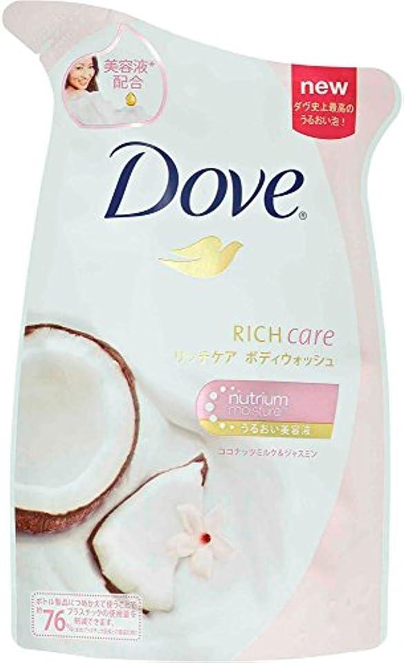 聖域本物の発疹ダヴ ボディウォッシュ リッチケア ココナッツミルク&ジャスミン つめかえ用 360g