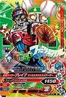 ガンバライジング/PG-074 仮面ライダーブレイブ ファミスタクエストゲーマー