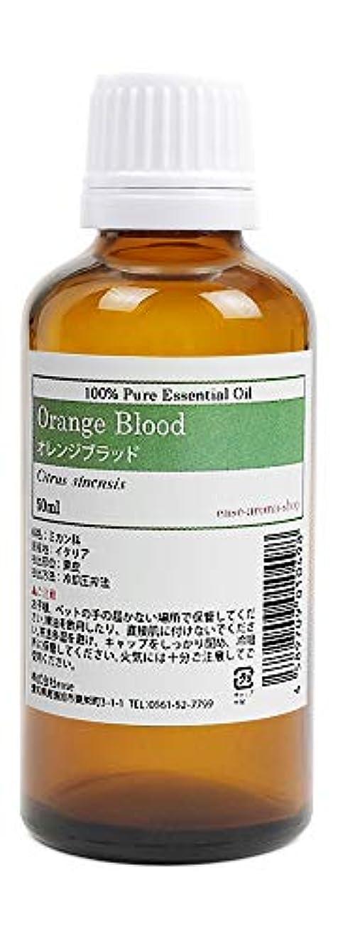 落胆したベイビー単独でease アロマオイル エッセンシャルオイル オレンジブラッド 50ml AEAJ認定精油